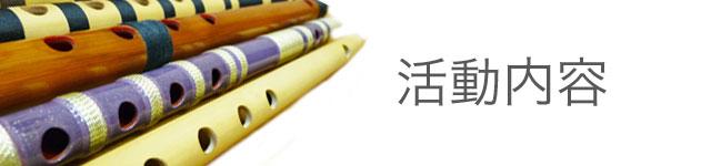 tsugarubue05