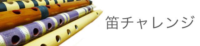 tsugarubue07